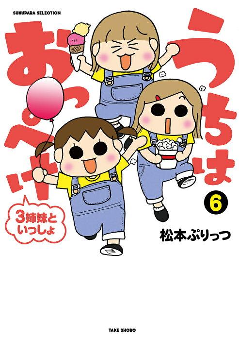 うちはおっぺけ 3姉妹といっしょ 6/松本ぷりっつ【1000円以上送料無料】