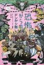 恐怖からのドンデン話/オールナイトニッポン/大志【1000円以上送料無料】