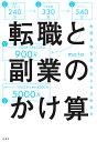 転職と副業のかけ算 生涯年収を最大化する生き方/moto【1000円以上送料無料】
