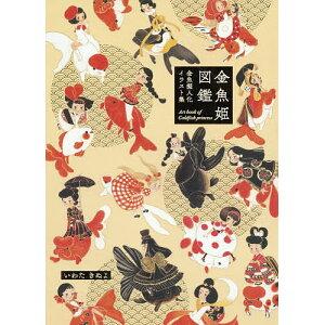 Goldfish Princess Picture Book Anthropomorphic Illustration of Goldfish / Kinyo Iwata / Yonosuke Kawata [Free Shipping over 1000 yen]