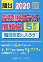 高校受験公開テスト問題集難関高校に入ろう! 2020/駿台中学生テストセンター【1000……
