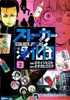 ストーカー浄化団 2/オオイシヒロト/オオガヒロミチ【1000円以上送料無料】