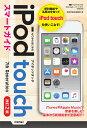 ゼロからはじめるiPod touchスマートガイド 7th