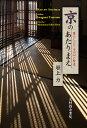 京のあたりまえ 暮らしぶり、その心と智恵/岩上力【1000円以上送料無料】