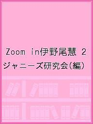 Zoom in伊野尾慧 2/ジャニーズ研究会【1000円以上送料無料】