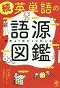 英単語の語源図鑑 続/清水建二/すずきひろし/本間昭文【10