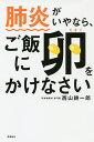 肺炎がいやなら、ご飯に卵をかけなさい/西山耕一郎【1000円以上送料無料】