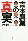 吉本興業の真実/大下英治【1000円以上送料無料】