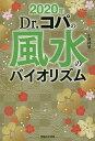 Dr.コパの風水のバイオリズム 2020年/小林祥晃【1000円以上送料無料】