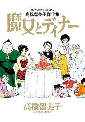 魔女とディナー/高橋留美子【1000円以上送料無料】