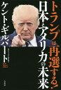 トランプは再選する!日本とアメリカの未来/ケント・ギルバート【1000円以上送料無料】