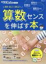 算数センスを伸ばす本【1000円以上送料無料】