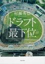 ドラフト最下位/村瀬秀信【1000円以上送料無料】