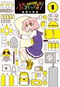 ぷれっぱ! 1/氷川へきる【1000円以上送料無料】