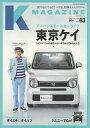 K MAGAZINE Vol.03(2019September)【1000円以上送料無料】