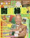 NEW Dr.コパの開運縁起の風水術 2020年版/Dr.コパ小林祥晃【1000円以上送料無料】