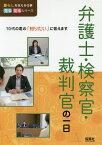 弁護士・検察官・裁判官の一日/WILLこども知育研究所【1000円以上送料無料】