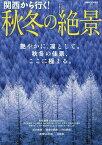 関西から行く!秋冬の絶景 艶やかに、凜として。秋冬の佳景、ここに極まる。/旅行【1000円以上送料無料】
