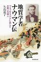 地質学者ナウマン伝 フォッサマグナに挑んだお雇い外国人/矢島道子【1000円以上送料無料】