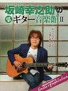 THE ALFEE坂崎幸之助のSTEP UP!!ギター音楽館 すべてのギターと音楽に愛を込めて 2/坂崎幸之助【1000円以上送料無料】