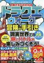 ドラクエウォーク冒険の手引き 1冊ですべてわかる/ゲーム【1000円以上送料無料】
