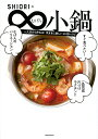 SHIORIの∞小鍋/SHIORI/レシピ【1000円以上送料無料】