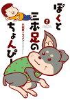ぼくと三本足のちょんぴー 2/小田原ドラゴン【1000円以上送料無料】
