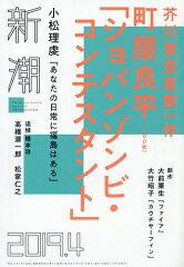 新潮 2019年4月号 ショパンゾンビ・コンテスタント 芥川賞 ダブル受賞