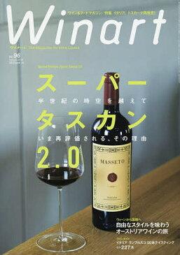 Winart(ワイナート) 2019年10月号【雑誌】【1000円以上送料無料】