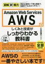 Amazon Web Servicesのしくみと技術がこれ1冊でしっかりわかる教科書/小笠原種高【1000円以上送料無料】