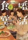 婚活食堂 2/山口恵以子【1000円以上送料無料】