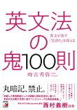 英文法の鬼100則 英文が表す「気持ち」を捉える/時吉秀弥【1000円以上送料無料】