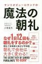 サンリオピューロランドの魔法の朝礼/小巻亜矢【1000円以上
