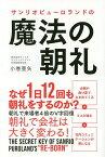 サンリオピューロランドの魔法の朝礼/小巻亜矢【1000円以上送料無料】