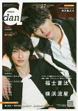 TVガイドdan Vol.27(2019NOVEMBER)【1000円以上送料無料】