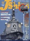 J−Ships(ジェイシップス) 2019年12月号【雑誌】【1000円以上送料無料】