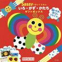 Sassyのちいくえほん いろ・かず・かたちギフトボックス 3巻セット/SassyDADWAY/子供/絵本【1000円...