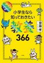 小学生なら知っておきたい教養366 1日1ページで身につく!/齋藤孝【1000円以上送料無料】