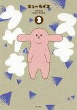スキウサギ 3/キューライス【1000円以上送料無料】