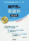 '21 神戸市の英語科過去問/協同教育研究会【1000円以上送料無料】