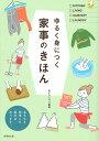 ゆるく身につく家事のきほん/おそうじペコ【1000円以上送料無料】