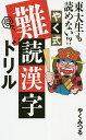 東大生も読めない!?やく式難読漢字ドリル/やくみつる【1000円以上送料無料】