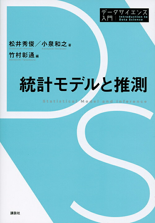 統計モデルと推測/松井秀俊/小泉和之/竹村彰通【1000円以上送料無料】