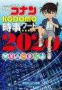 名探偵コナンKODOMO時事ワード 2020/読売KODOMO新聞編集室【1000円以上送料無料】