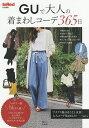 GUで大人の着まわしコーデ365日【1000円以上送料無料】