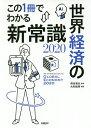 この1冊でわかる世界経済の新常識 2020/熊谷亮丸/大和総研【1000円以上送料無料】