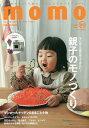 momo 大人の子育てを豊かにする、ファミリーマガジン vol.20【1000円以上送料無料】