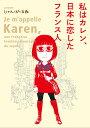 私はカレン、日本に恋したフランス人/じゃんぽ〜る西【1000円以上送料無料】 - bookfan 2号店 楽天市場店