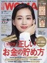 日経ウーマン 2020年1月号【雑誌】【1000円以上送料無料】
