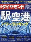 週刊ダイヤモンド 2019年12月14日号【雑誌】【1000円以上送料無料】